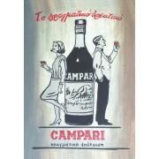 Ξύλινο καδράκι - Παλιά διαφήμιση CAMPARI A3