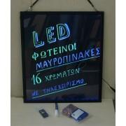 ΦΩΤΙΖΟΜΕΝΟ ΠΙΝΑΚΑΣ LED με Τηλεχειριστήριο