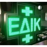 Σταυρός Φαρμακείου LED 100cm